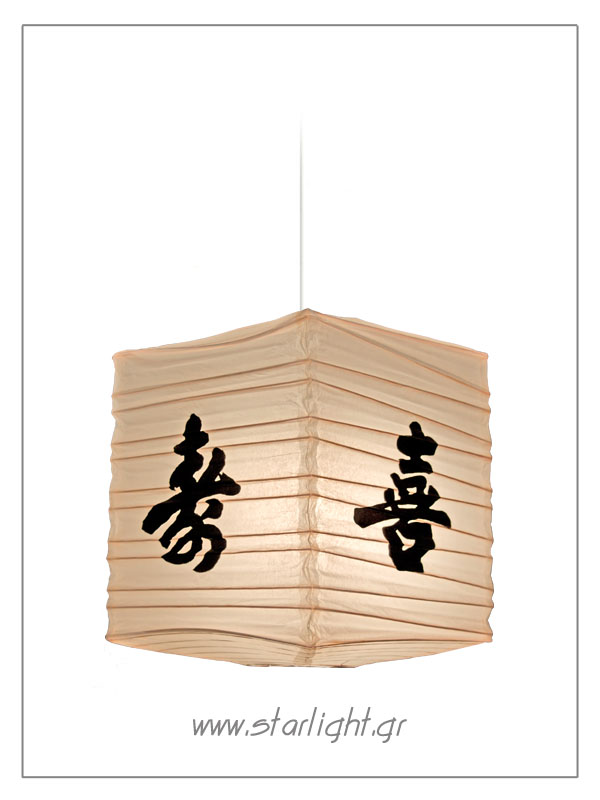 Square shaped pendant paper lantern with ideogram.