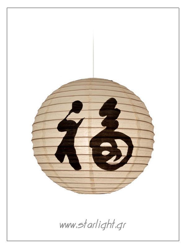 Pendant rice paper lantern with chinese ideogram.